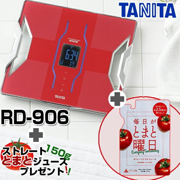 【送料無料】TANITA RD-906-RD レッド インナースキャンデュアル [デュアルタイプ体組成計 + ストレートトマトジュース「毎日がトマト曜日」150g付]