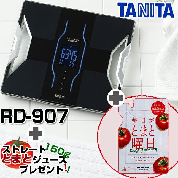 【送料無料】TANITA RD-907-BK ブラック インナースキャンデュアル [デュアルタイプ体組成計 + ストレートトマトジュース「毎日がトマト曜日」150g付]