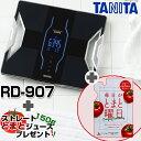 【送料無料】TANITA RD-907-BK ブラック インナースキャンデュアル [デュアルタイプ体組成計 + ストレートトマトジュ…