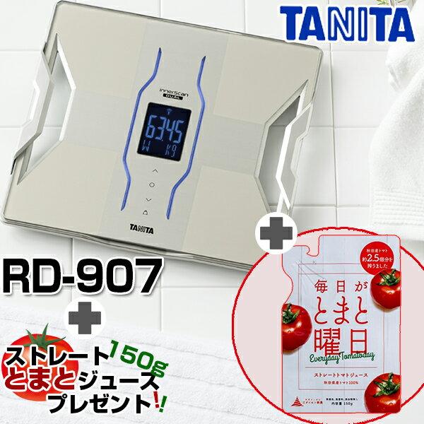【送料無料】TANITA RD-907-GD ゴールド インナースキャンデュアル [デュアルタイプ体組成計 + ストレートトマトジュース「毎日がトマト曜日」150g付]