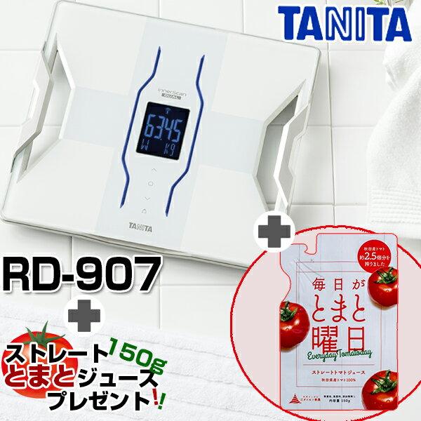 【送料無料】TANITA RD-907-WH ホワイト インナースキャンデュアル [デュアルタイプ体組成計 + ストレートトマトジュース「毎日がトマト曜日」150g付]