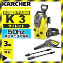 【送料無料】高圧洗浄機 KARCHER(ケルヒャー) K3サイレント(東日本・50Hz専用) 電動工具 自転車 車 窓 網戸 タイヤ付 …