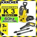 【送料無料】高圧洗浄機 ケルヒャー (KARCHER) K3サイレント(西日本・60Hz専用) 2017年新仕様 電動工具 自転車 車 窓 …