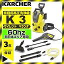 【送料無料】高圧洗浄機 KARCHER(ケルヒャー) K3サイレントベランダ(西日本・60Hz専用) 電動工具 自転車 車 窓 網戸 …
