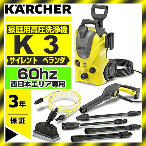 KARCHER(ケルヒャー)K3サイレントベランダ60Hz[高圧洗浄機(西日本・60Hz専用)]