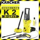【送料無料】高圧洗浄機 KARCHER(ケルヒャー) K2ホームキット(全国対応・ヘルツフリー) 自転車 車 窓 網戸 タイヤ付…