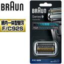 【送料無料】BRAUN F/C92S シルバー シリーズ9 [シェーバー替刃(網刃・内刃一体型カセット)]