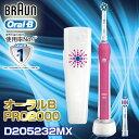 【送料無料】BRAUN(ブラウン) D205232MXPK ピンク オーラルB PRO2000 [回転式電動歯ブラシ]虫歯 歯石 歯垢(プラーク) …