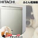 HITACHI (日立) HFK-VH880-N シャンパンゴールド アッとドライ [ふとん乾燥機] HFKVH8...