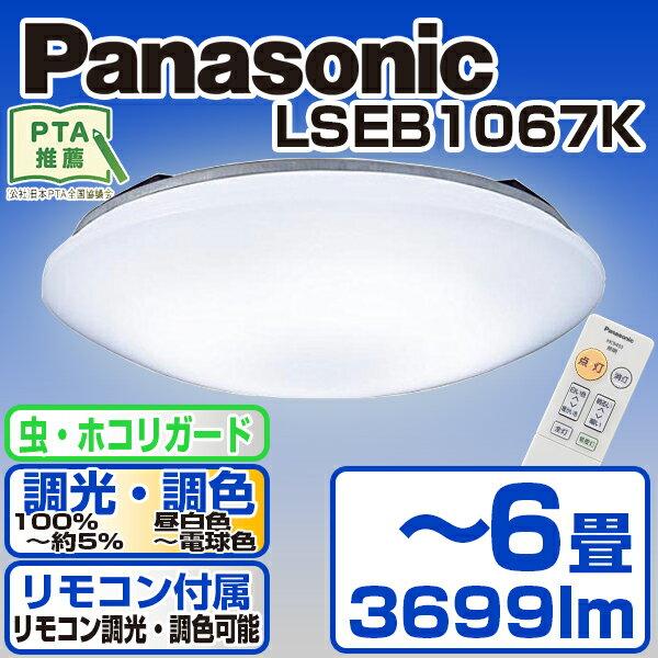 【送料無料】PANASONIC LSEB1067K [洋風LEDシーリングライト(〜6畳/調色・調光)リモコン付き サークルタイプ カチットF]