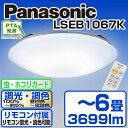 【送料無料】PANASONIC LSEB1067K [洋風LEDシーリングライト(〜6畳/調色・調光)リモコン付き サークルタイプ カチッ…