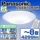 【送料無料】PANASONIC LSEB1069K [洋風LEDシーリングライト(〜8畳/調色・調光)リモコン付き サークルタイプ カチッ…