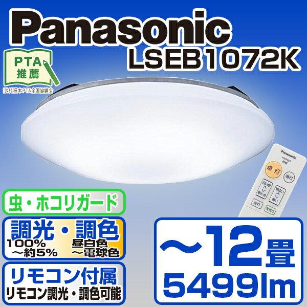 【送料無料】PANASONIC LSEB1072K [洋風LEDシーリングライト(〜12畳/調色・調光)リモコン付き サークルタイプ カチットF]