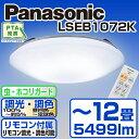【送料無料】PANASONIC LSEB1072K [洋風LEDシーリングライト(〜12畳/調色・調光)リモコン付き サークルタイプ カチ…