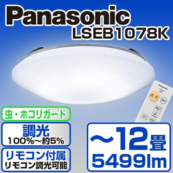 【送料無料】PANASONIC LSEB1078K [洋風LEDシーリングライト(〜12畳/調光)リモコン付き サークルタイプ カチットF]