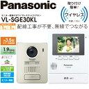 【送料無料】PANASONIC(パナソニック) VL-SGE30KL [ワイヤレステレビドアホン] 無線 配線工事不要 静止画録画機能搭載…