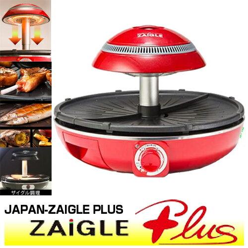 【送料無料】ザイグル(ZAIGLE) JAPAN-ZAIGLE PLUS レッド ザイグルプラス 赤外線ロースター ヒーター 赤外光 ホットプレート 煙が出ない 両面焼き ノンオイル ヘルシー 焼肉 匂い移り 油とび 跳ね