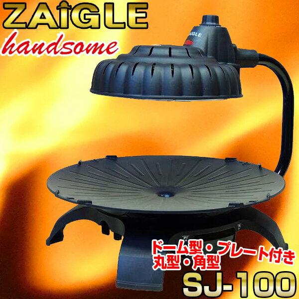【送料無料】ザイグル(ZAIGLE) ホットプレート SJ-100 ブラック ザイグルハンサム 赤外線サークルロースター 煙が出ない ドーム型プレート ヘルシー 焼肉 匂い移り 油とび 跳ね