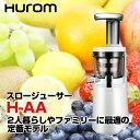 【送料無料】HUROM(ヒューロム) H-AA-WWA17 ホワイト [スロージューサー] 低速搾汁方式 低速ジューサー 静か フレッシ…