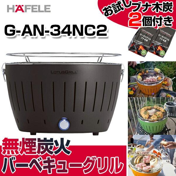 【送料無料】HAFELE(ハーフェレ) G-AN-34NC2 ダークグレー Lotus grill(ロータスグリル) [無煙炭火バーベキューグリル] GAN34NC2【クーポン対象商品】