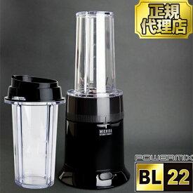 【送料無料】山本電気 MB-BL22B ブラック Jet Black MICHIBA KITCHEN PRODUCT [ブレンダー パワーミックス] 専用ボトル2個 ドリンクリッド(飲み口)2個付属 氷OK スムージー フローズンカクテル 回転スピード2段階切換 MBBL22B