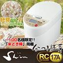 【送料無料】(レビューを書いてプレゼント!実施商品〜10月30日まで) 山本電気 YE-RC17A-WH ホワイト Shin Bisen(〜し…