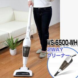 【送料無料】VERSOS(ベルソス) VS-6500-WH ホワイト サイクロニックマックス クイーン [充電式クリーナー] 2WAY ハンディクリーナー 一人暮らし 1人暮らし ひとり暮らし スティック型 サイクロン VS6500WH