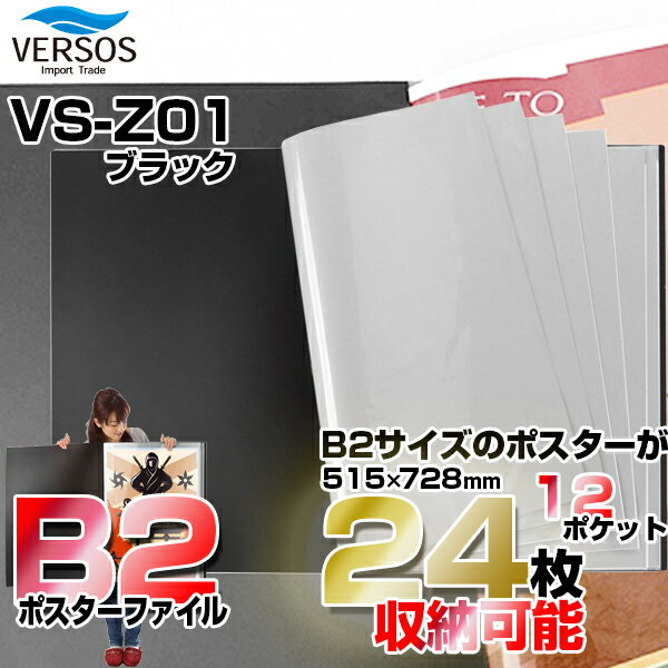 VERSOS(ベルソス) VS-Z01-BK ブラック [B2ポスターファイル] 12ポケット(24枚収納) デザイン デッサン 下書き 下絵 新聞 などの収納 CD特典のポスター収納 コレクション 折り曲げ不可資料 大きいサイズ VSZ01BK