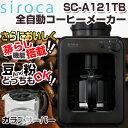 【送料無料】シロカ siroca コーヒーメーカー 蒸らし付 SC-A121TB タングステンブラック ブレンド 珈琲 豆挽き 挽き立…