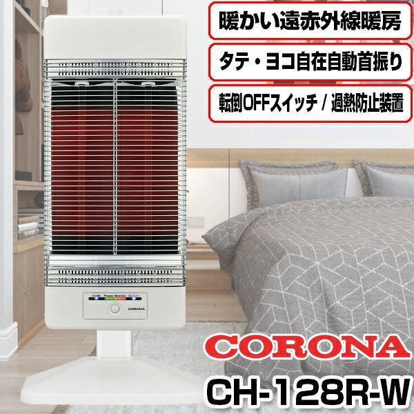 【送料無料】コロナ CH-128R-W ホワイト コアヒート [遠赤塗装コーティングステンレスシーズヒーター] 日本製 CH128RW