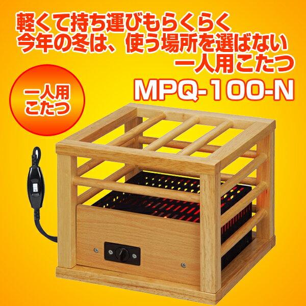 【送料無料】メトロ(METRO) MPQ-100-N [一人用こたつ] コルチェヒーター 温調ツマミ無段階可変式 ミニこたつ フットヒーター 100W