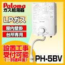 【送料無料】【設置工事可能(別料金)】パロマ(Paloma) PH-5BV-LP ホワイト [ガス瞬間湯沸器(プロパンガス用・LP・台所…