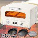 【送料無料】Aladdin(アラジン) AET-G13N(W) アラジンホワイト [遠赤グラファイト グリル&トースター] 4枚焼き ノンフライ調理 短時間 も...