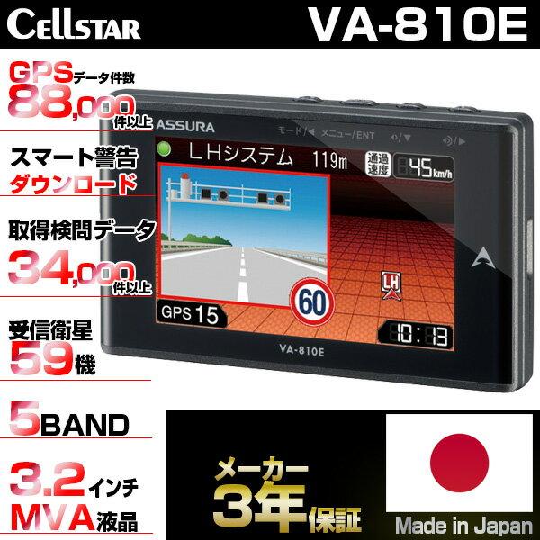 【送料無料】セルスター レーダー探知機 VA-810E ASSURA アシュラ レーダー探知機 GPS内蔵 日本製 メーカー3年保証 CELLSTAR VA810E