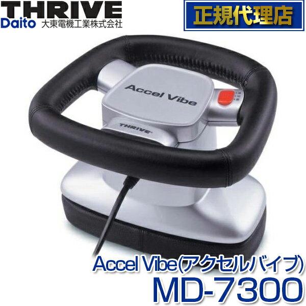 【送料無料】スライヴ(THRIVE) MD-7300 ブラック アクセルバイブ(Accel Vive) {コンパクトマッサージャー} 大東電機工業 スライブ 振動マッサージ機 パワフルバイブレーション マッサージャー マッサージ器 MD7300