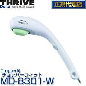 スライヴ(THRIVE) MD-8301-W ホワイト チョッパーフィット(Chopperfit) [ハンディマッサージャー] 大東電機工業 スライブ 電マ 電動マッサージ機 マッサージャー 振動 バイブレーション 首 肩こり たたき 足裏 ふくらはぎ 血行 マッサージ器 MD8301W