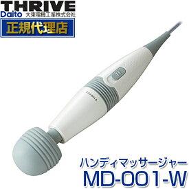 スライヴ THRIVE ハンディマッサージャー マッサージ器 ホワイト 大東電機工業 振動マッサージャー コンパクト スライブ 振動 バイブレーション 肩こり 電マ 電動 マッサージ MD001 MD-001-W