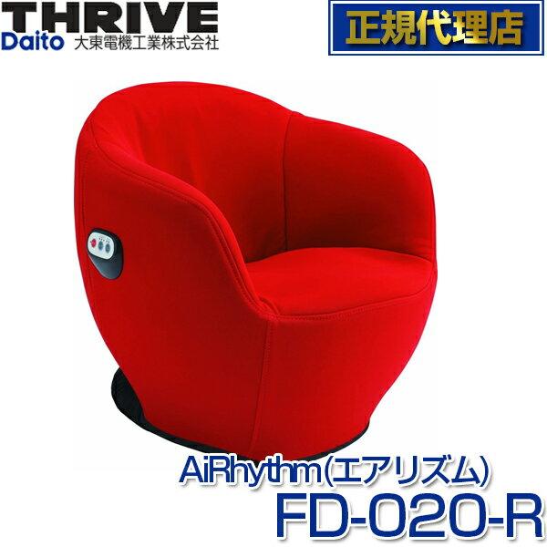 【送料無料】スライヴ(THRIVE) FD-020-R レッド エアリズム(AiRhythm) [フィットネス機器] 大東電機工業 スライブ フィットネスチェア 椅子 エクササイズ ストレッチ ながら ダイエット ウエスト ヒップ お尻 シェイプアップ FD020R