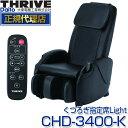 スライヴ(THRIVE) CHD-3400-K ブラック くつろぎ指定席 Light(ライト) [マッサージチェア] 大東電機工業 スライブ マ…