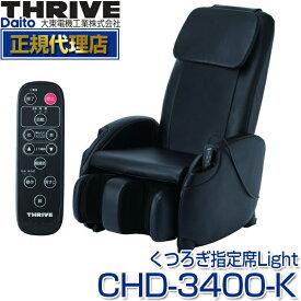 スライヴ(THRIVE) CHD-3400-K ブラック くつろぎ指定席 Light(ライト) [マッサージチェア] 大東電機工業 スライブ マッサージ機 リクライニング 椅子 背筋 脚 腰 腰 肩 骨盤 多機能 マッサージ器 CHD3400K