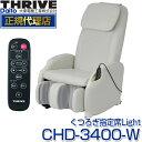 スライヴ(THRIVE) CHD-3400-W ホワイト くつろぎ指定席 Light(ライト) [マッサージチェア] 大東電機工業 スライブ マ…