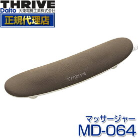 スライヴ(THRIVE) MD-064 [フットマッサージャー] 大東電機工業 スライブ フットマッサージ機 マッサージャー 足裏 足うら むくみ 腰 脚 足 マッサージ器 リラクゼーション リラックス MD064