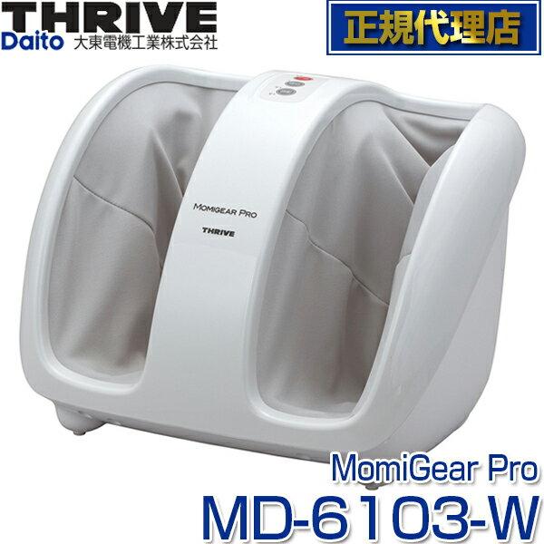 【送料無料】スライヴ(THRIVE) MD-6103-W ホワイト MOMIGEAR PRO(もみギア プロ)[フットマッサージャー] 大東電機工業 スライブ マッサージ機 マッサージャー しぼりあげ だるさ 足の甲 足裏 土踏まず ふくらはぎ マッサージ器 もみボード