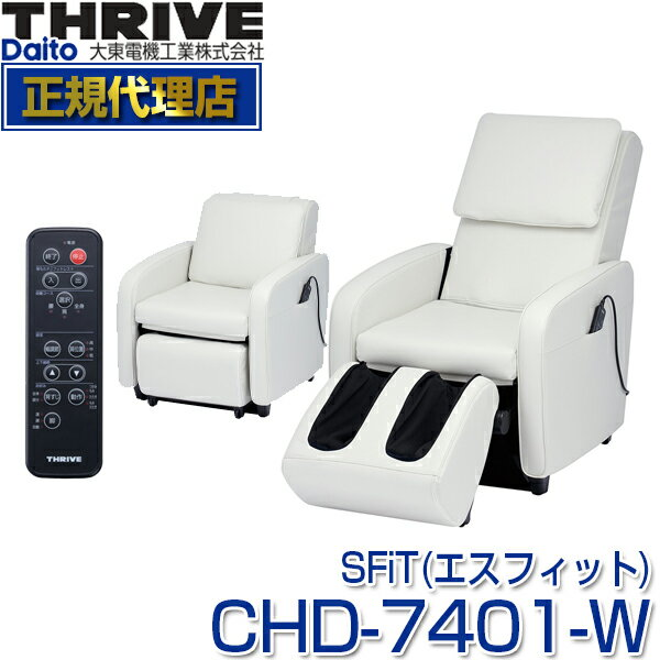 【送料無料】スライヴ(THRIVE) CHD-7401-W ホワイト SFIT(エスフィット) [マッサージチェア] 大東電機工業 スライブ マッサージ機 リクライニング 椅子 背筋 脚 腰 腰 肩 骨盤 多機能 マッサージ器 CHD7401W