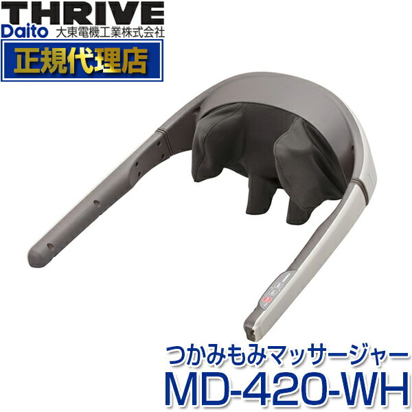 【送料無料】スライヴ(THRIVE) MD-420-WH ウォームグレー [つかみもみマッサージャー ] 大東電機工業 スライブ マッサージ機 マッサージャー むくみ だるさ 背中 腰 首 肩こり 首マッサージマッサージ器 もみアーム もみボール MD420WH