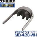 スライヴ(THRIVE) MD-420-WH ウォームグレー [つかみもみマッサージャー ] 大東電機工業 スライブ マッサージ機 マッ…