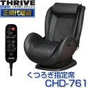 【送料無料】スライヴ(THRIVE) CHD-761-BK ブラック くつろぎ指定席 [マッサージチェア] 大東電機工業 スライブ マッ…