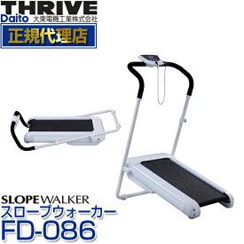 スライヴ(THRIVE) FD-086 SLOPE WARKER(スロープウォーカー) [ウォーキングマシン] 大東電機工業 スライブ エクササイズマシン フィットネス シェイプアップ ダイエット ヒップ おしり 太もも ふくらはぎ アキレス腱周り ストレッチ 負荷調節 省スペース
