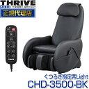 スライヴ(THRIVE) CHD-3500-BK ブラック くつろぎ指定席 Light(ライト) [マッサージチェア] 大東電機工業 スライブ マ…