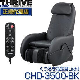 スライヴ(THRIVE) CHD-3500-BK ブラック くつろぎ指定席 Light(ライト) [マッサージチェア] 大東電機工業 スライブ マッサージ機 リクライニング 椅子 背筋 脚 腰 腰 肩 骨盤 多機能 マッサージ器 CHD3500BK
